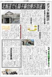 砂川高校生が「放射線とがん治療」をテーマに製作中の壁新聞