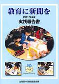 2013年度実践報告書
