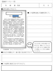 小中高生の投稿ページ「ぶんぶんtime(タイム)」に載った小学生の作文を題材にしたシート。家族について考える道徳の学習の前に使用し、授業へのスムーズな導入を狙っている