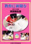 2014年度実践報告書