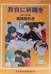 2012年度実践報告書