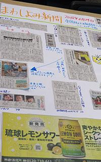 出来上がったまわしよみ新聞。地域の広告も大きな扱いになった