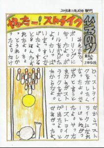 2年生の上田弘法(ひろのり)君の作品。ボーリングでストライクが出た時の感動をクラスのみんなに伝えました。見出しを「やったー!ストライク」としたことで、内容を効果的に伝えることができています