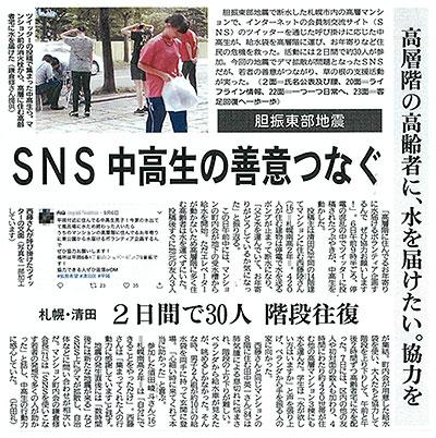 胆振東部地震の際、札幌の中高生がSNSをきっかけに高齢者へ水を届けたことを報じた道新の記事