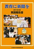 実践報告書2018