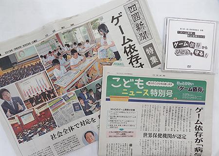 四国新聞の特集号、子ども新聞、啓発用DVD