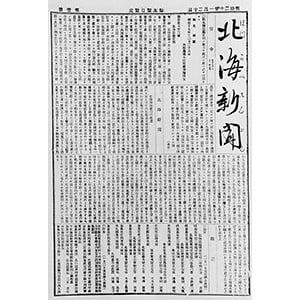 北海新聞の創刊号