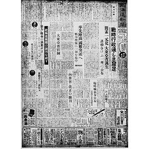 北海道新聞の創刊号