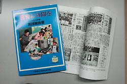 2010年度実践報告書
