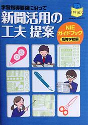 新聞活用の工夫 提案―NIEガイドブック高校編