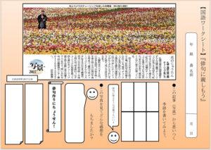 菊池教諭が授業で使用したワークシート。写真や記事から読み取った季語や、写真の感想を書かせるようになっている