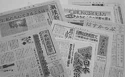 震災や原発関連の記事を掲載した高校新聞