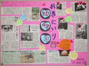 3年生の真柄胡幸(まがら・こゆき)さんの作品です。自分の好きな動物の記事を集め「動物園」としました。記事ごとにコメントを付け、左上と中央にまとめを書きました。同じ日の複数の新聞にパンダの「シャンシャン」を見つけて切り抜き、見出しが違うと印象が異なることに気づきました