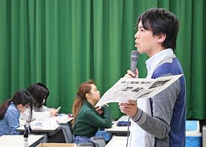 大韓機事件の特集記事を使って講義を進める山口真史さん=園田学園女子大