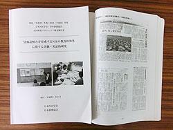 NIEの効果をまとめた共同研究の報告書