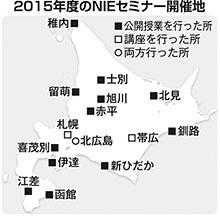 2015年度のNIEセミナー開催地