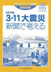 授業提案 3・11大震災 新聞で考える