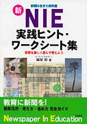 新NIE実践ヒント・ワークシート集-新聞を楽しく読んで考えよう