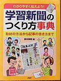 学習新聞のつくり方事典