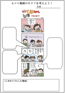 早来小の授業で使ったワークシートのイメージ(実際に載ったせりふは、紙面のどこかにあります)