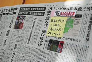 生徒玄関前の新聞閲覧コーナー。付箋紙やシールを置き、コメントを自由に書いて貼れるようにしている