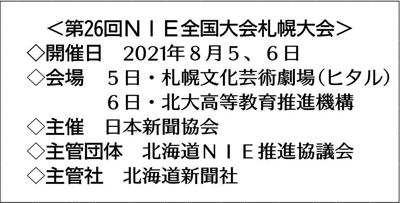 第26回NIE全国大会札幌大会