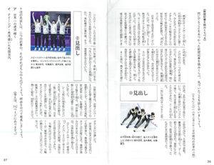平昌冬季五輪のスピードスケート女子団体追い抜きを取り上げた二つの記事と写真を掲載した教育出版の教科書。それぞれにふさわしい見出しを二者択一で選び、理由を述べるよう設問がある