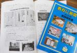 新聞を教材にした実践例が網羅された2019年度実践報告書