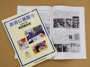 20年度実践報告書